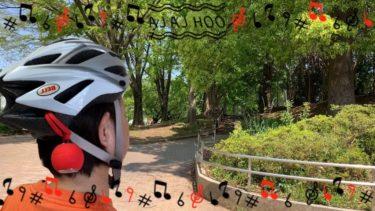 自転車でイヤホンを使わず音楽を聞く方法はコレ!