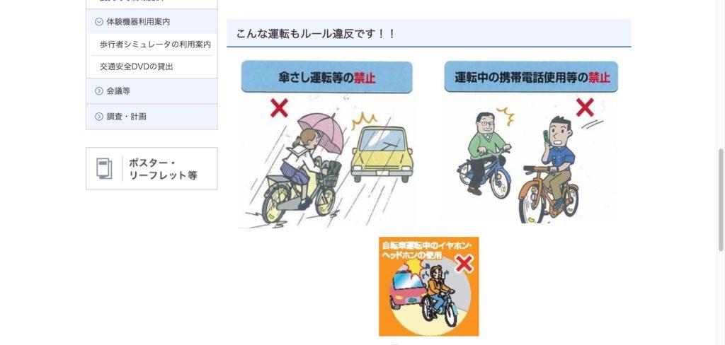 東京都条例