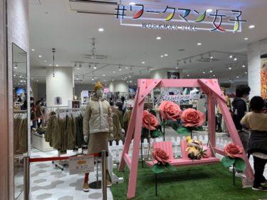 """""""♯ワークマン女子1号店""""に行って、一番人気の商品をゲット!"""