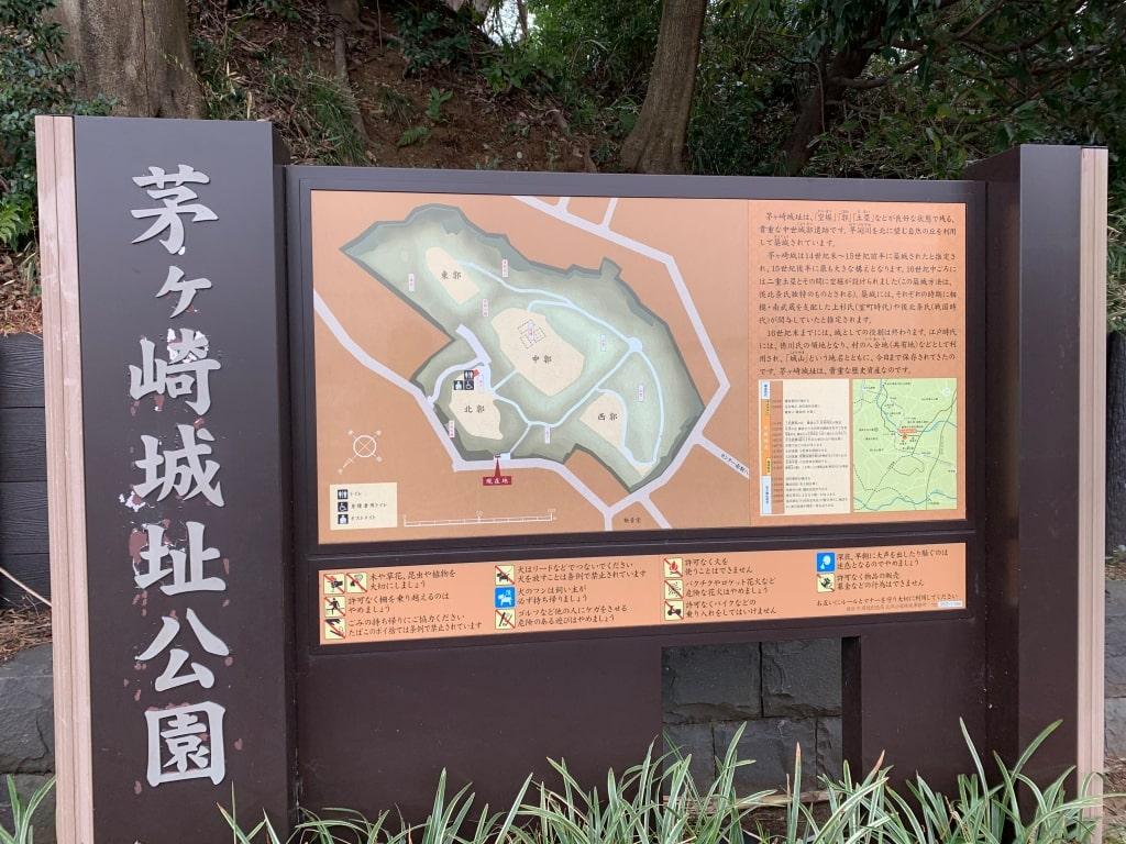 城址公園概要の看板