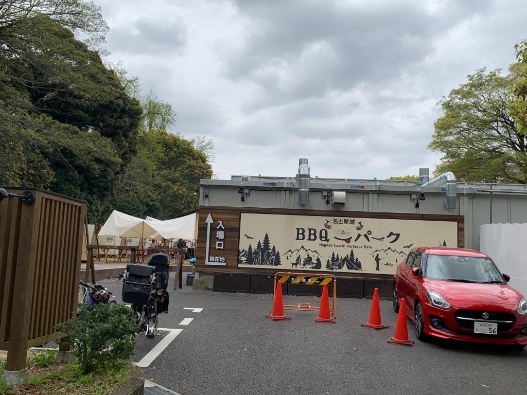 名古屋城BBQパーク 入り口