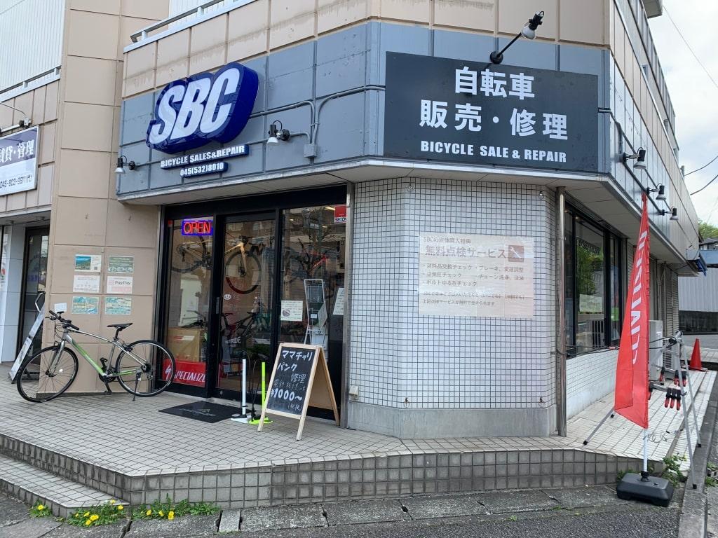 自転車店 SBC あざみ野店