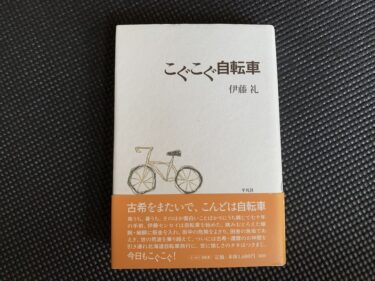 【自転車本を読む】「こぐこぐ自転車」伊藤礼著 | 年齢の呪縛を解き放とう!