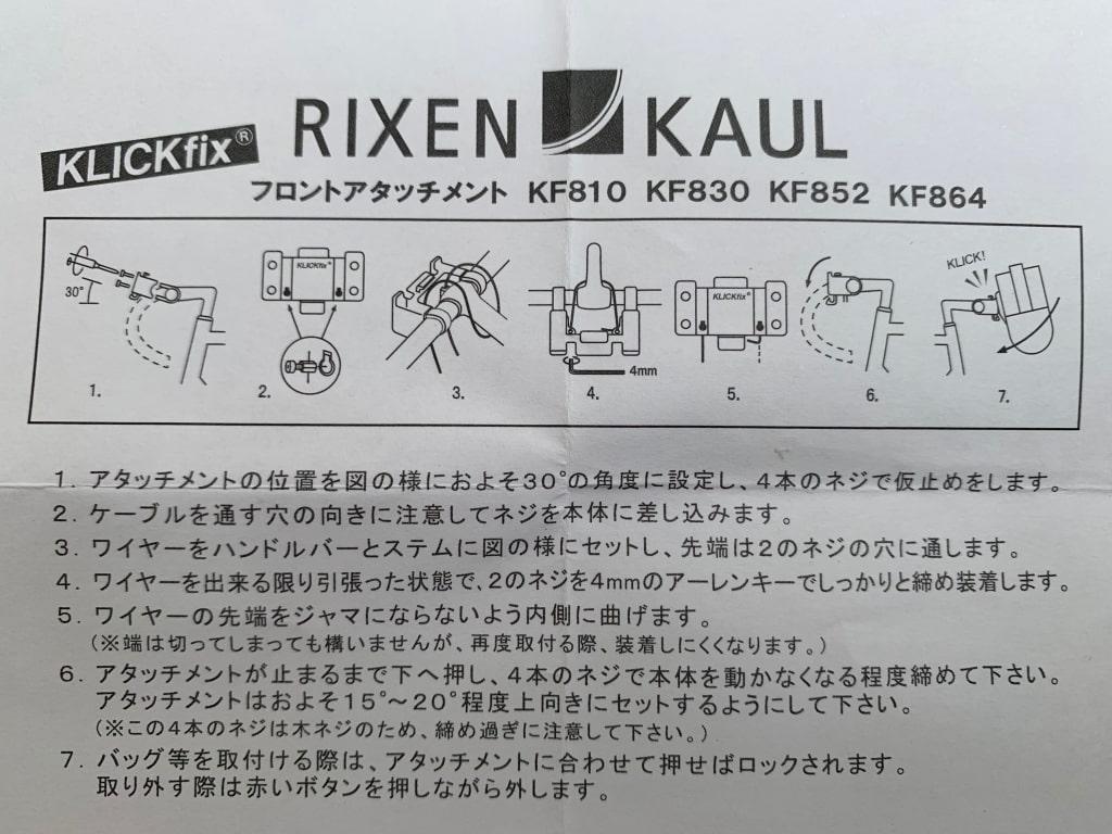 リクセン フロントアダプター 日本語説明書