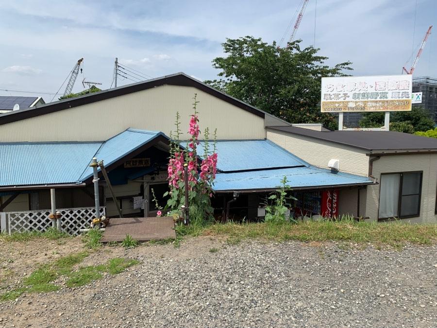 鶴見川 阿部商店