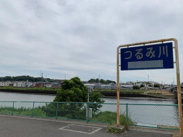 鶴見川 矢上川