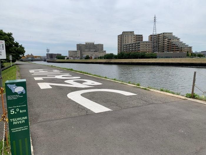 鶴見川 河口 5キロ 案内板
