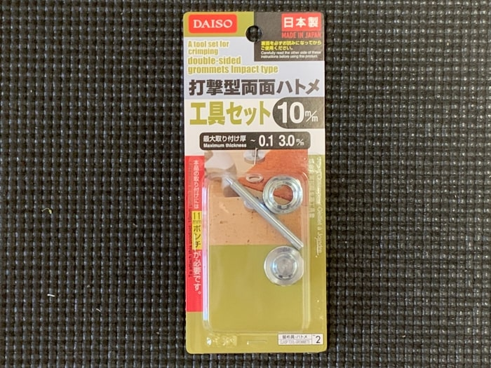 ダイソー 打撃型両面ハトメ工具セット 10ミリ