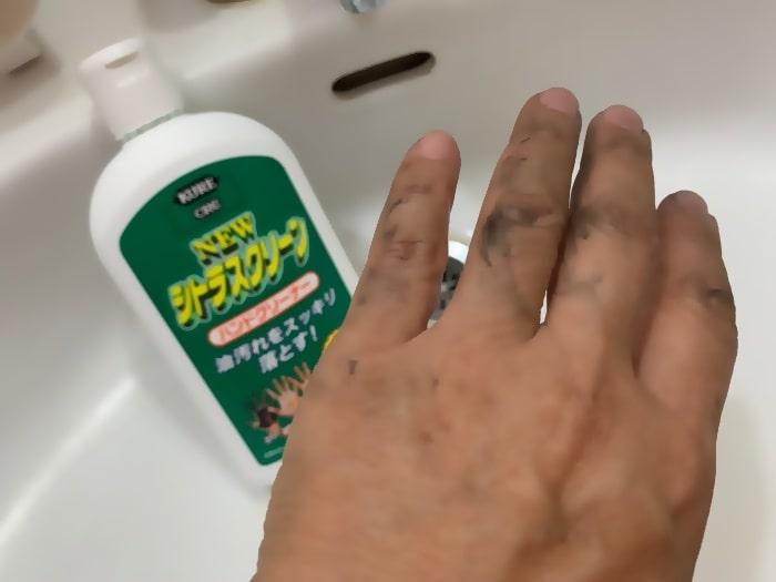 シトラスクリーン 手の汚れ